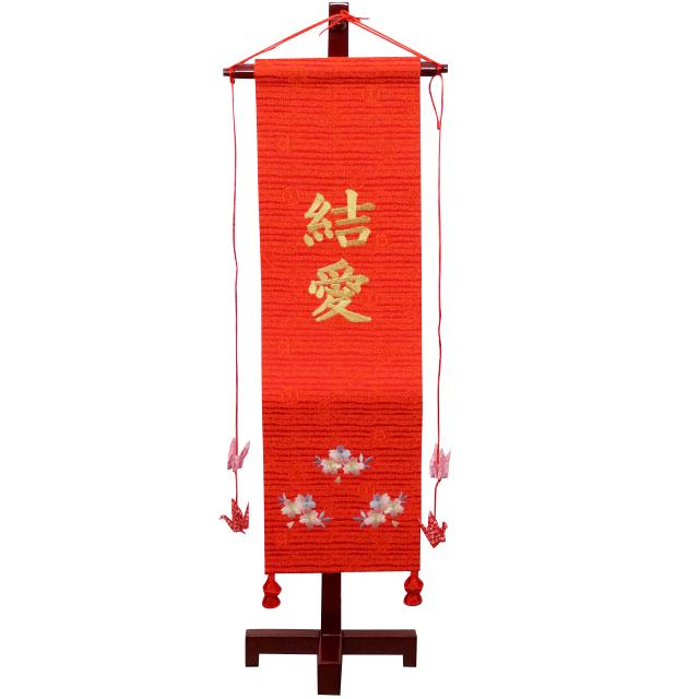 室内用名前旗飾り 赤 大