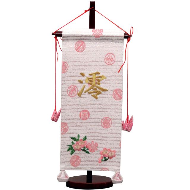 室内用名前旗飾り ピンク 小