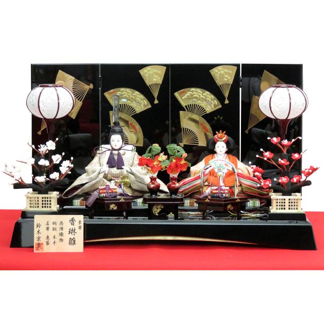 宗章 香琳雛 京十二番親王飾 会津塗屏風飾台