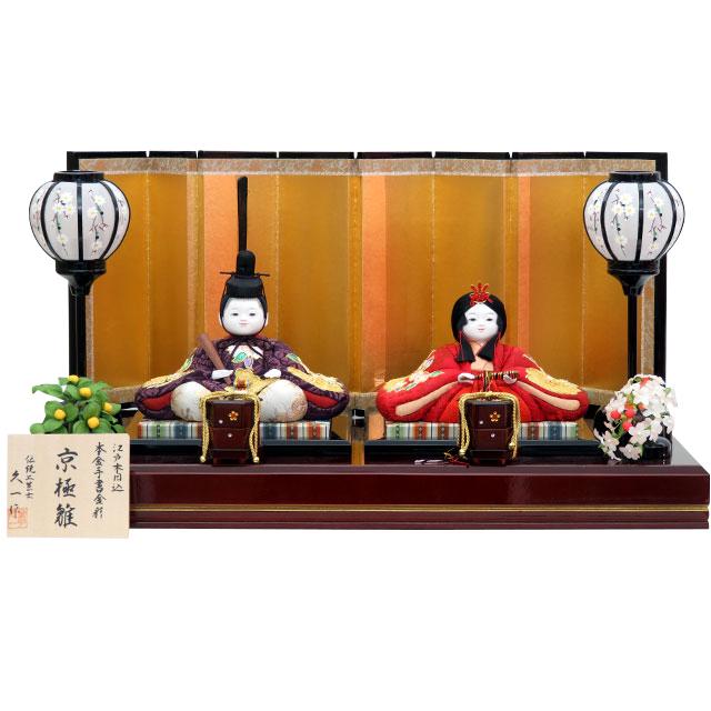 久一 京極雛 本金手描き金彩紫赤