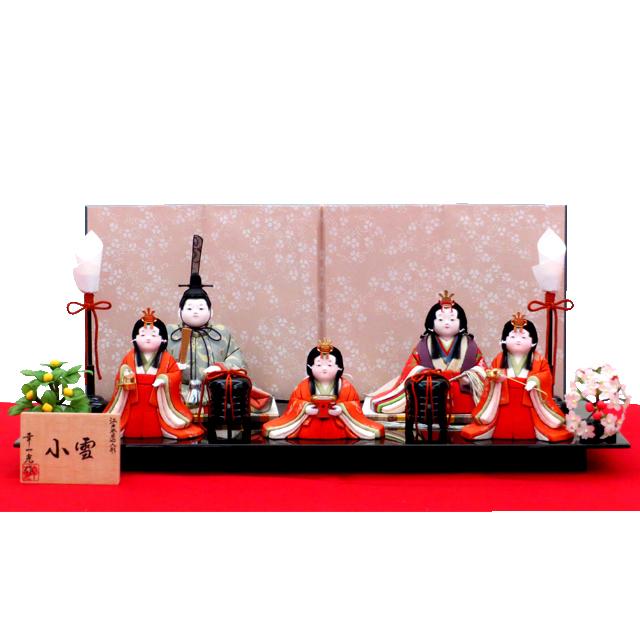 松崎幸一光 五人飾 新小雪