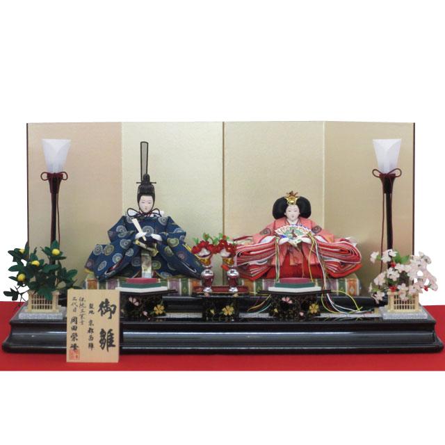 岡田栄峰 親王飾 小三五親王  オリジナル名物裂  パール屏風セット