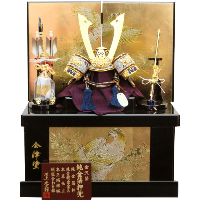 8号 純金箔押兜 長鍬紺裾濃糸縅 会津塗松鷹収納飾