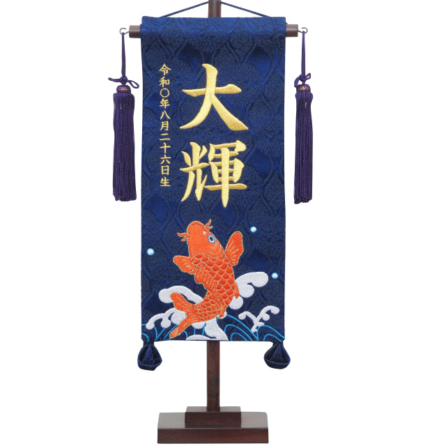 名前旗 名物裂紺色 小 刺繍柄 跳ね鯉