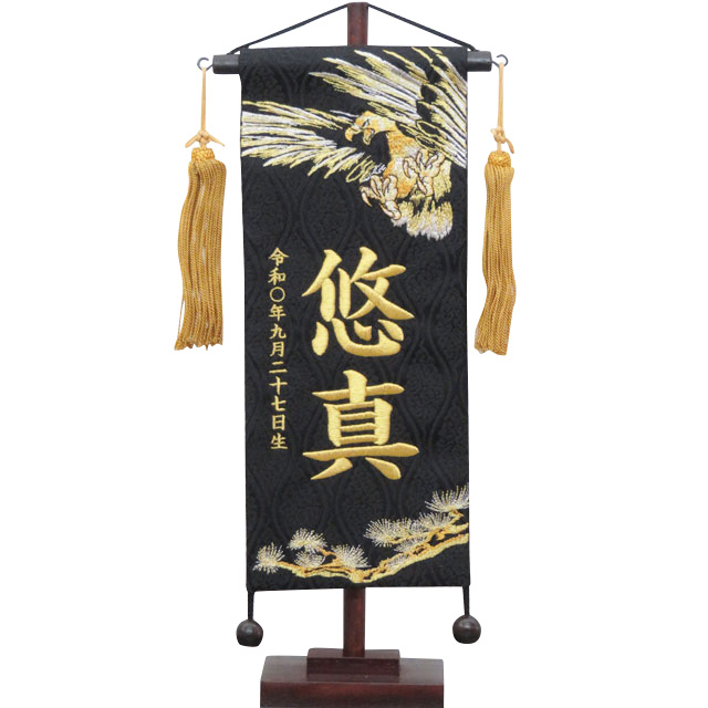 名前旗 名物裂黒色 小 刺繍柄 黄金鷹