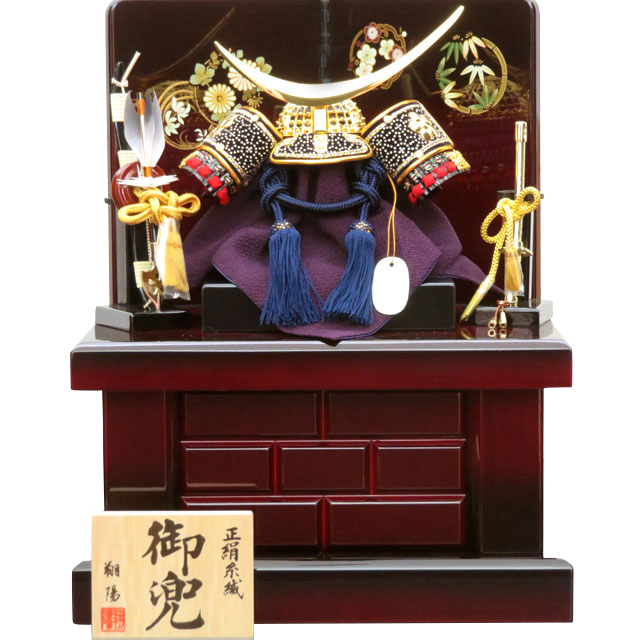 翔陽 5号 正絹紺糸縅之兜 収納飾