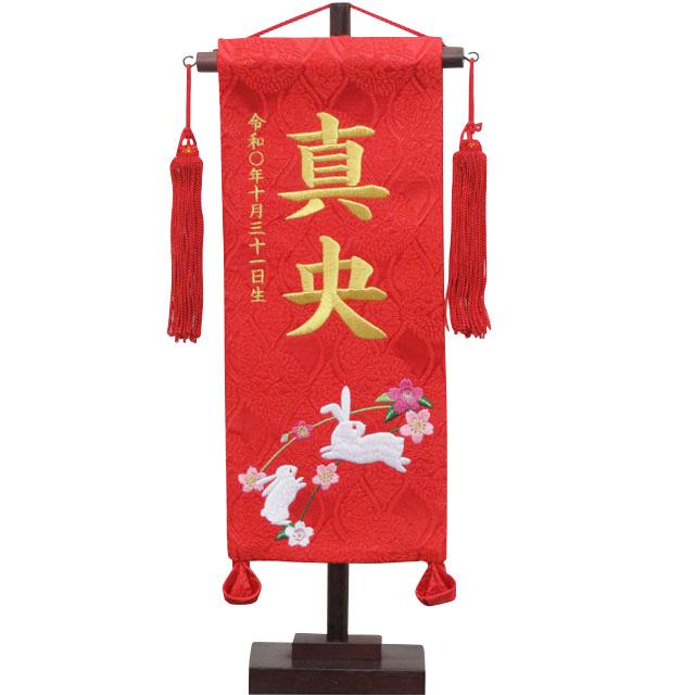 名前旗 名物裂赤色 小 刺繍柄 うさぎ