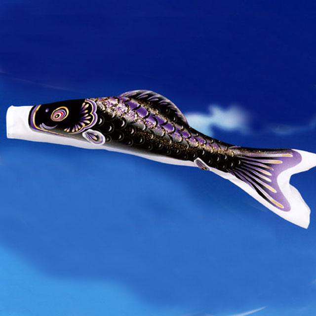 鯉のぼり 彩風鯉 単品鯉 0.9m 青・緑・紫