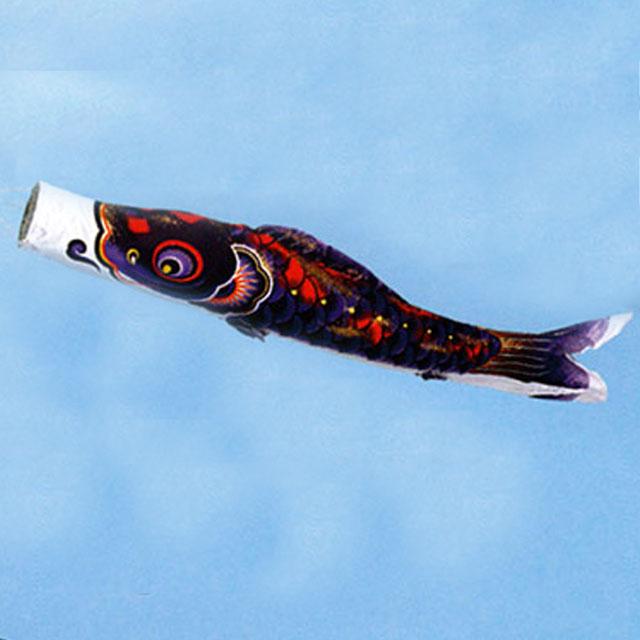 鯉のぼり 豪輝鯉 単品鯉 2.0m 黒・青