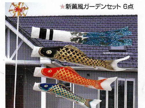 鯉のぼり 新薫風鯉 ガーデンセット1.5M6点セット