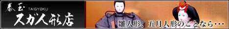 雛人形・五月人形のスガ人形店
